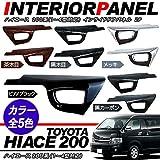 ハイエース 200系 インテリアパネル/インサイド ドアパネル 2Pセット 標準/ワイドボディ /ピアノブラック
