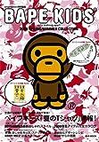 BAPE KIDS by a bathing ape 2008 SPRING/SUMMER COLLECTION smart&mini特別編集 [e-MOOK] (e-MOOK)