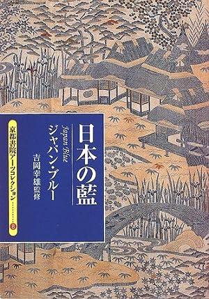 日本の藍―ジャパン・ブルー (京都書院アーツコレクション)