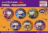 おそ松さん ハロウィン缶バッジ(ぴえろ公式描きおろしイラスト)全6種セット