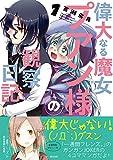 偉大なる魔女プアン様の観察日記(1) (ガンガンコミックスJOKER)