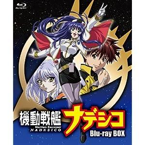 機動戦艦ナデシコBlu-ray BOX【期間限定版】 (2010)