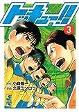 トッキュー!!(3) (講談社漫画文庫 く 4-8)