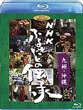 NHK ふるさとの伝承/九州・沖縄 [Blu-ray]