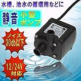 STARDUST 静音 小型 ポンプ 水槽 循環 噴水 庭 散水 12V 24V (24V) SD-JT180A-24