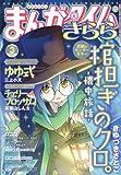まんがタイムきらら2013年3月号 [雑誌][2013.2.9]