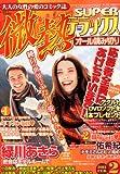 微熱 SUPER (スーパー) デラックス 2012年 02月号 [雑誌]