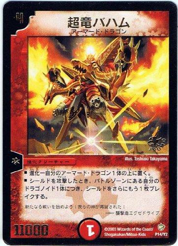【シングルカード】超竜バハム P14/Y2 (デュエルマスターズ) プロモ/箔押し仕様
