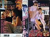 女医絵利子 [VHS]