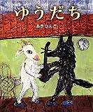 絵本「ゆうだち」 あきびんご作 偕成社 2012年