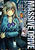 マッシブドライブ(1) (エッジスタコミックス)