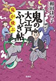 鬼の大江戸ふしぎ帖 鬼が飛ぶ (宝島社文庫 「この時代小説がすごい!」シリーズ)