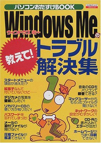 Windows Meのトラブル解決集―パソコンおたすけBOOK (エスカルゴムック―PCシリーズ (158))