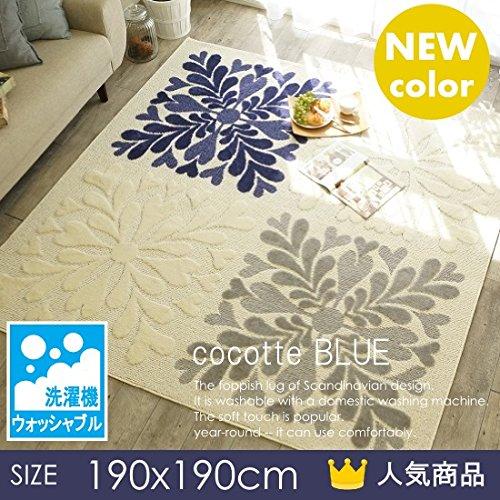 洗える ラグ 北欧デザイン おしゃれ かわいい ホットカーペット 床暖房対応 日本製 190x190 2畳 ブルー【ココット】