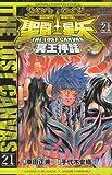 聖闘士星矢THE LOST CANVAS冥王神話 21 (少年チャンピオン・コミックス)