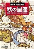 藤井旭の星空案内 秋の星座 星探し+神話物語+見どころの天体を解説 (アスキームック)