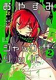 おやすみジャック・ザ・リッパー(2) (KCx)