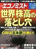 エコノミスト 2015年 5/12 号 [雑誌]