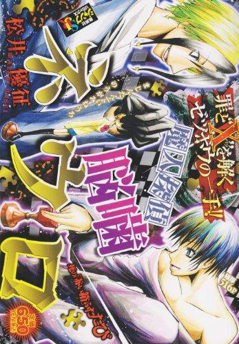 魔人探偵脳噛ネウロ/死の「赤い箱」ふたたび (SHUEISHA JUMP REMIX)