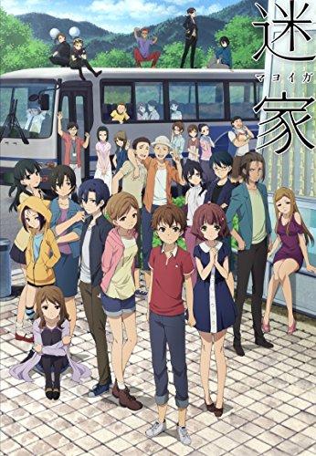 迷家-マヨイガ-1 [Blu-ray]