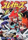 スレイヤーズ ライト・マジック (2) (角川コミックス・エース 217-2)