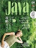 Java World 8月号