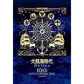 大航海時代 Online 10周年記念BOX 初回封入特典(10周年記念宝箱)