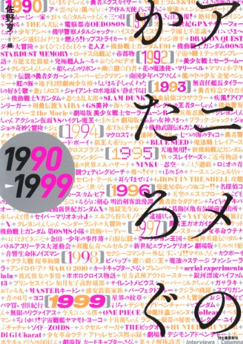 アニメのかたろぐ 1990ー1999