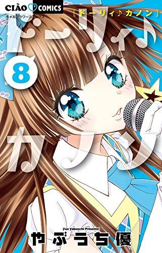 ドーリィ♪カノン 8 (ちゃおコミックス)