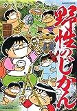 野性のじかん (バンブー・コミックス)