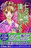 七夕橋で逢いましょう (デザートコミックス)