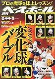 週刊 ベースボール 2014年 6/23号 [雑誌]