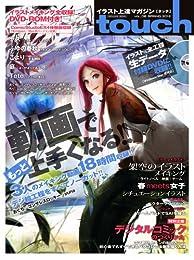 touch(タッチ) Vol.8 (100%ムックシリーズ)