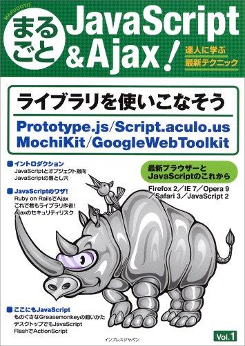 まるごとJavaScript & Ajax!