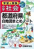 小学社会都道府県白地図まとめノート