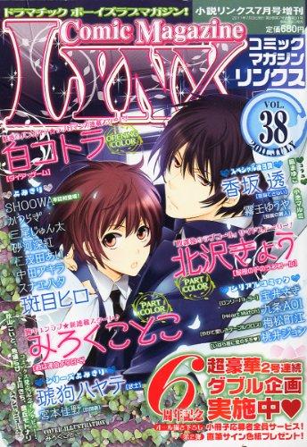 Comic Magazine LYNX (コミックマガジン リンクス) 2011年 07月号 [雑誌]