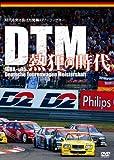 DTM 熱狂の時代 1988-1995 [DVD]