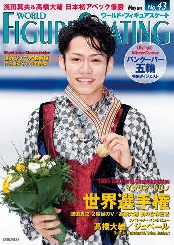 ワールド・フィギュアスケート 43