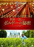 世界一美しいボルドーの秘密[DVD]