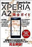 Xperia Fan Xperia A2 SO-04F 完全ガイド (マイナビムック) (マイナビムック Xperia Fan)