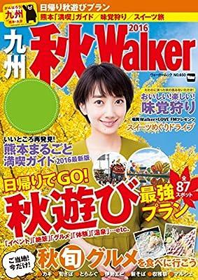 九州秋Walker2016 (ウォーカームック)