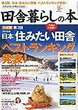 田舎暮らしの本 2015年 02月号 [雑誌]