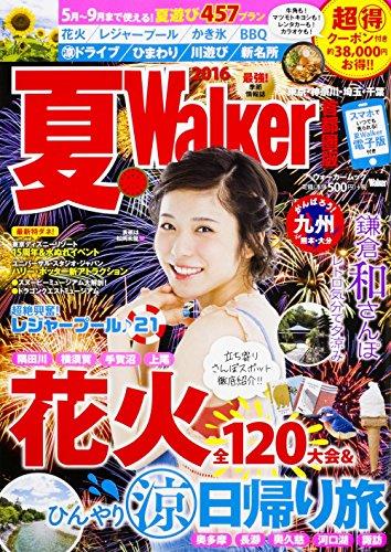 夏Walker首都圏版2016 2016/5/13