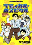 ラディカル・ホスピタル vol.1 (まんがタイムコミックス)