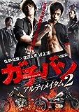 ガチバン アルティメイタム2 [DVD]