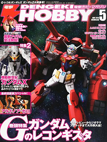 電撃HOBBY MAGAZINE (ホビーマガジン) 2015年 05月号 [雑誌]