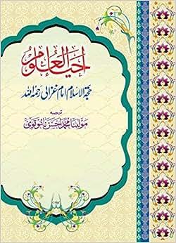 Urdu uloom ahya pdf ul