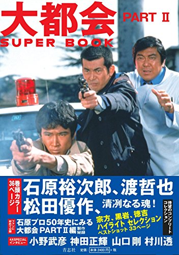 大都会 PARTII SUPER BOOK