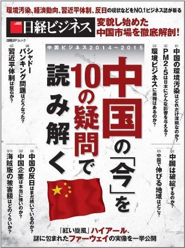 中国ビジネス2014~2015 中国の「今」を10の疑問で読み解く (日経BPムック 日経ビジネス)