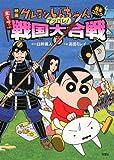 映画クレヨンしんちゃん嵐を呼ぶアッパレ!戦国大合戦 (アクションコミックス)